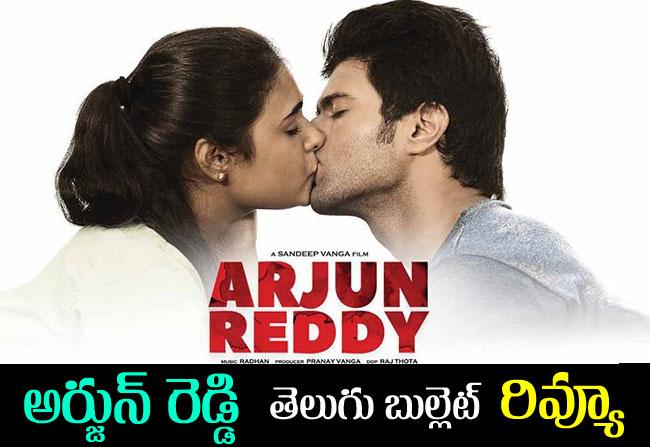 Arjun Reddy movie review