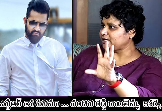Director Nandini Reddy Wants To Make A Film With Jr NTR