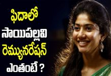 Fidaa Sai Pallavi Fidaa Movie Shocking Remuneration