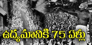 Gandhiji Quit India Movement completed 75 years