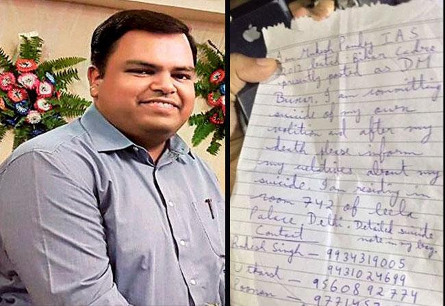 IAS Officer Mukesh Pandey Suicide In Bihar,