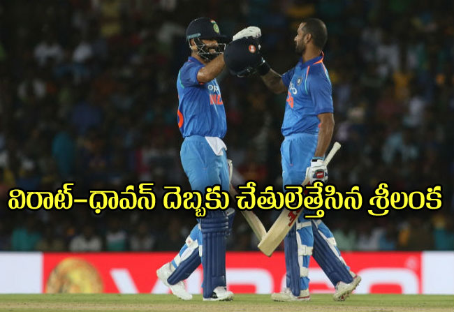 India Won The Match In Sri Lanka Vs India First One-Day