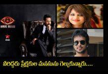 Karthika And Adharsh Getting Positive Response In Bigg Boss