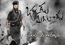 Manchu Manoj Okkadu Migiladu Movie Release On Sep 8
