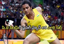 PV sindhu gets Yellow card in world Badminton championship final match