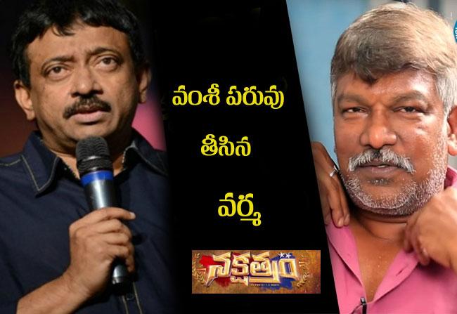 RGV Shocking Comments On Krishna Vamsi Nakshatram Movie