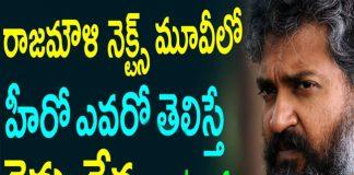 Rajamouli Next Movie To Do With Mega Hero