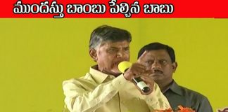 Speech at Nandyala Elections