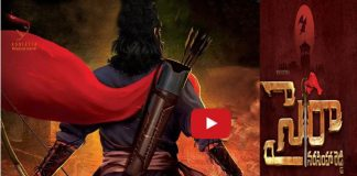 Sye Raa Narasimha Reddy First Look and cast and crew