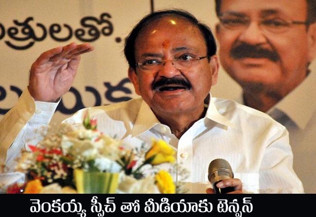 Venkaiah Naidu Powerful Speech