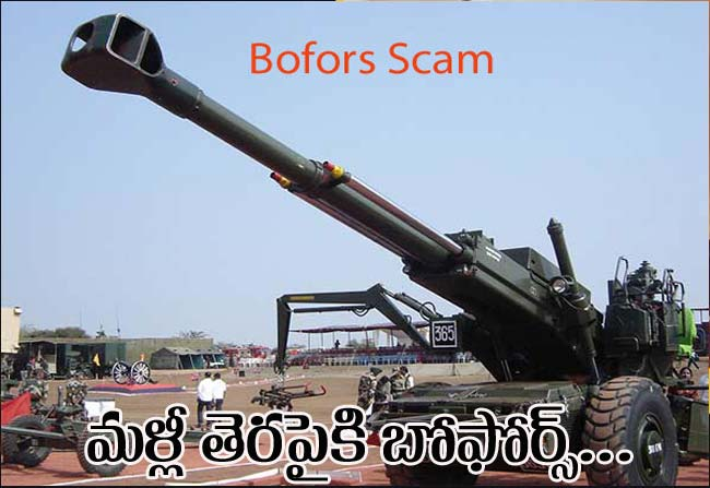 bjp-party-reopening-bofors-case-scam-to-trouble-congress-party