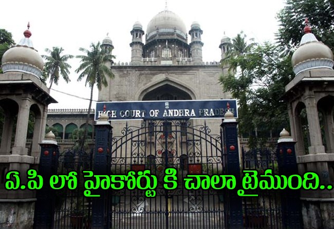 central-government-reveals-time-for-high-court-building-in-ap