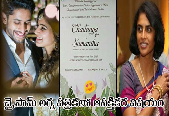 chaitanya-wedding-card-with-is-monthers-name-lakshmi