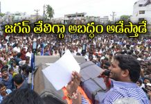 jagan speech in nandyal ATM center for By Poll elections