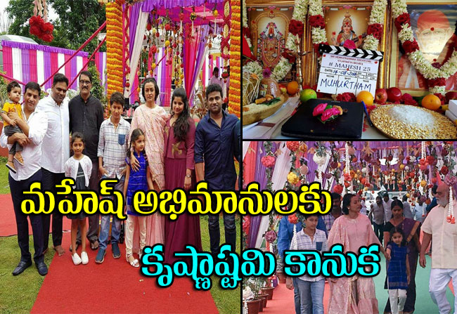 mahesh babu 25 film launch