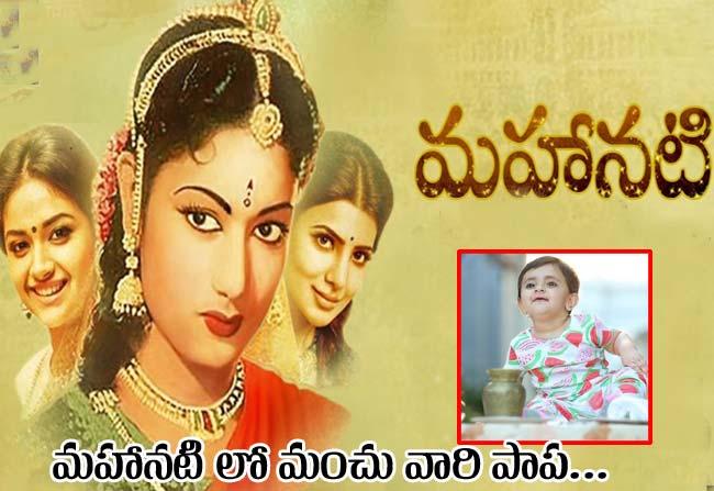 manchu-lakshmi-daughter-playing-savitris-child-role