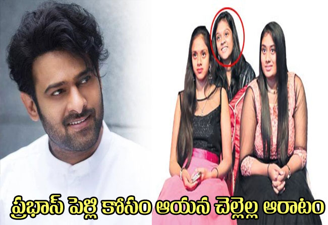 Sisters Big Plans for Prabhas Marriage