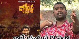 Bithiri Sathi sings Jogendra Theme Song