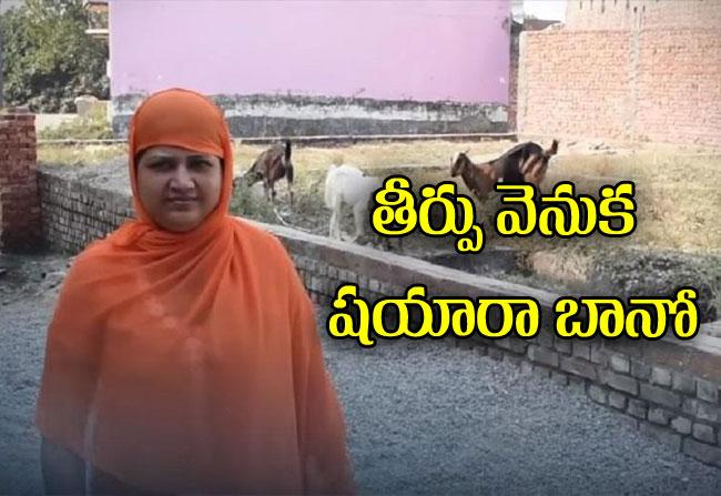 shayara bano fight against for triple talaq
