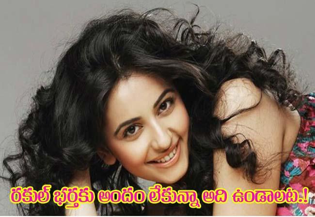 tollywood actressrakul-preet-singh-feelings-about-her-husband