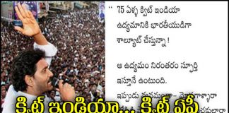 ys jagan mohan reddy tweets about on quit india movement