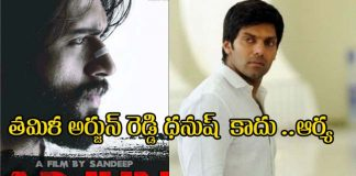 Arya To Remake Arjun Reddy in Tamil