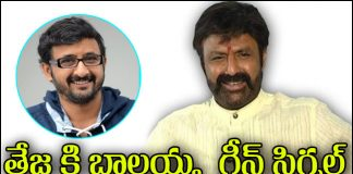 Balakrishna next movie with Teja