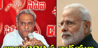 CPI National Secretary K Narayana comments on Modi