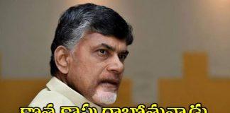 Chandrababu Focus On New AP Kapu Corporation Chairman