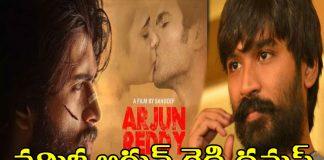 Dhunush gets arjun reddy remake rights in tamil