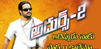 Jr NTR comments On Adhurs 2 movie