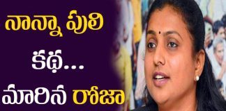 MLA Roja Silent in front of Media