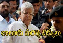 More trouble for former Bihar Chief Minister Lalu Prasad Yadav
