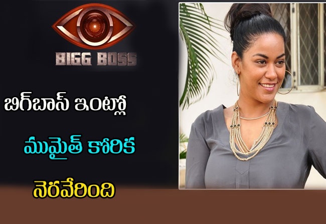 Mumith Khan Was Responsible For The Bigg Boss Show Captaincy