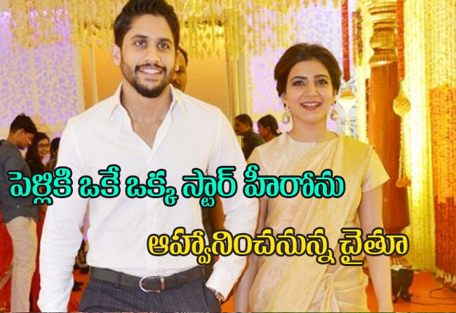 Naga Chaitanya Inviting Only One Star Hero For His Marriage