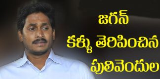 Pulivendula YSRCP leader says reason about why YSRCP lose in elections