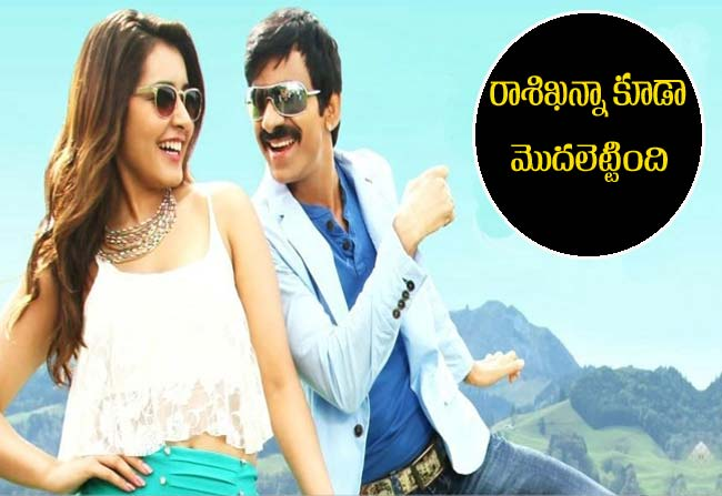Raashi Khanna Iteam Song in Ravi Teja Raja The Great,