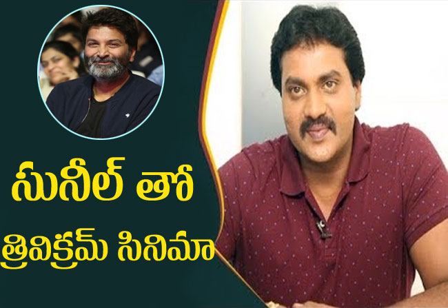 Sunil returns as comedian in Trivikram and NTR movie