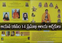 T subbarami reddy invites 14 Temple priests for his birthday celebrations