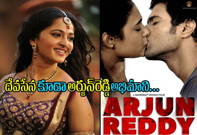 Baahubali heroine Anushka Shetty praises Arjun Reddy