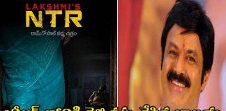 balakrishna-ntr-biopic-movie-idea-is-main-reason-for-rgv-laxmis-ntr