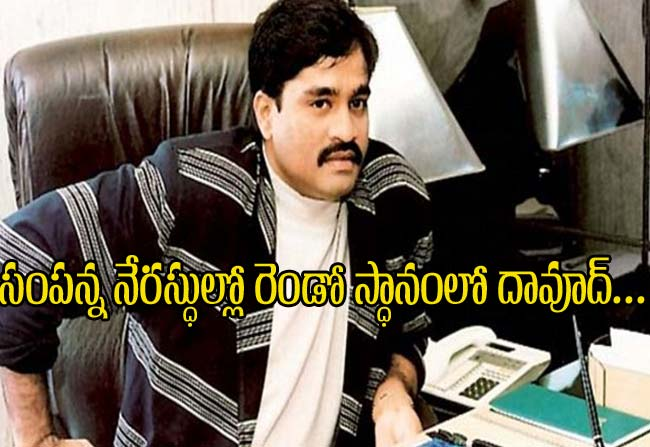 dawood-ibrahim-is-second-richest-criminal-in-world