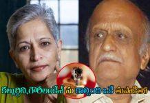 gauri-lankesh-mm-kalburgi-were-killed-by-same-pistol