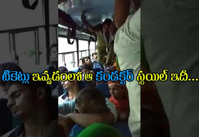 haryana-bus-conductor-new-style-in-ticket-issue-like-rajinikanth