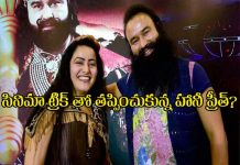 honeypreet-escape-from-police-in-cinema-matic