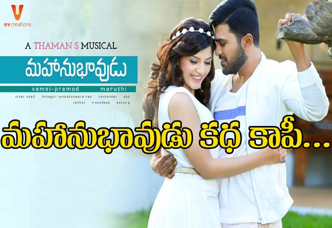 is mahanubhavudu movie story copy from malayalam movie 'North 24 Kaatham