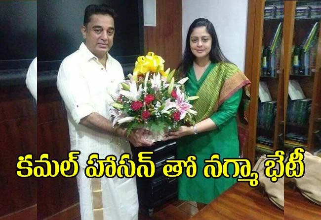 mahila-congress-leader-nagma-meet-with-kamal-haasan
