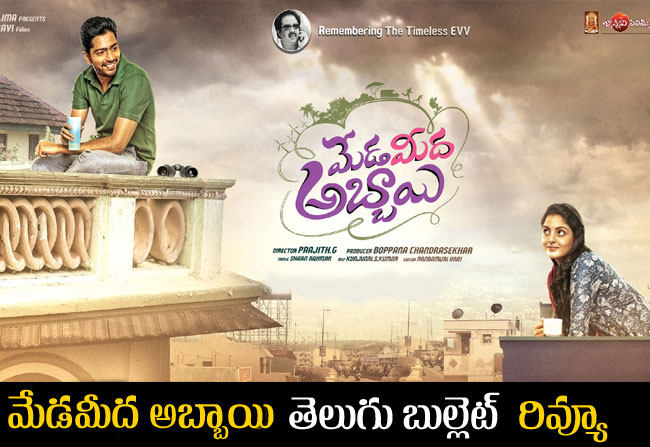 meda meeda abbayi Movie review