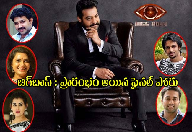 ntr-telugu-bigg-boss-show-started-then-final-match