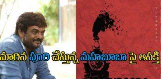 puri-jagannadh-next-film-mehbooba-with-s-son-akash